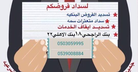 تسديد متعثرات السعودية